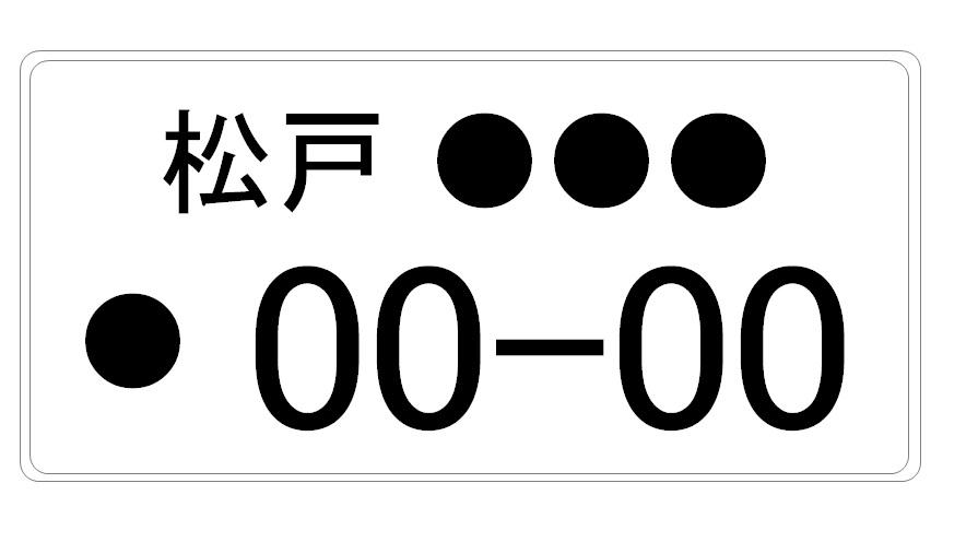 松戸 ナンバー プレート